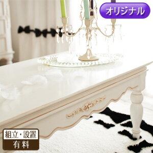 【吉川ひなの×Scroll コラボ商品】アンティーク風テーブルFH※メーカーお届け品