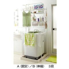 洗濯機ラックYB A(固定)3段※メーカーお届け品
