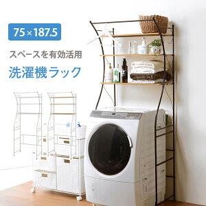 ランドリーラックF24(洗濯機ラックおしゃれ木製3段洗濯機収納サニタリー収納サニタリーラック姫系家具アイアン)※メーカーお届け品