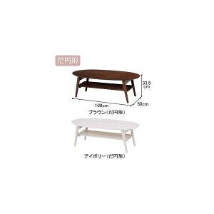 折りたたみ棚付テーブルE10だ円形※メーカーお届け品
