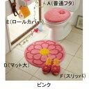 トイレ(普通フタ) (zacca) ★ トイレマット 北欧 おしゃれ ...