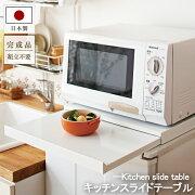 スライド テーブル キッチン