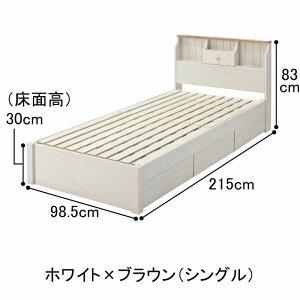カントリー調収納付きベッドUD(木製ベッド収納ベッドシングルベッド棚付きコンセント付きすのこベッドスノコベッド引き出し付きベッド引出し付き)※メーカーお届け品