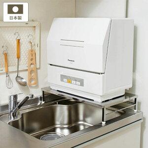 伸縮式食洗機ラックYHW【送料無料】※メーカーお届け品食洗機