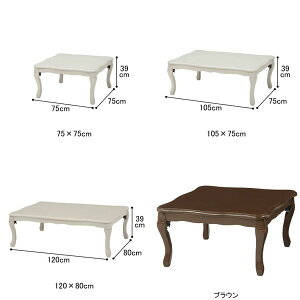 折りたたみこたつテーブルF120×80※メーカーお届け品