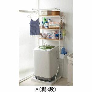 デザイン洗濯機ラックADRA棚3段※メーカーお届け品ハンガー収納ラック洗濯機タオル狭い