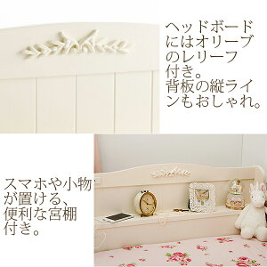 【送料無料】収納付きすのこベッドEYセミシングルショート(マットレス付き)(zacca)収納ベッドセミシングルショート収納付きベッドすのこベッド姫系【直送】