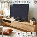 【開梱設置対応】60型テレビが置ける頑丈大型テレビ台 配線も...