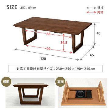 こたつテーブル サルトス120 幅120×奥行65×高さ40cm フラットカーボンヒーター こたつ コタツ テーブル リビングコタツ ウォールナット ナチュラル 【直送】