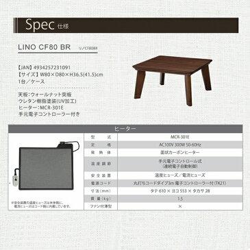 こたつテーブル リノCF80 幅80×奥行80×高さ36.5(41.5)cm フラットカーボンヒーター こたつ コタツ テーブル リビングコタツ ブラウン ナチュラル 【直送】