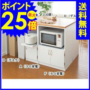 ユニットキッチンカウンターYA(30家電)※メーカーお届け品