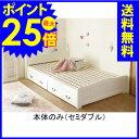 【P最大25倍 25日1:59まで】 【送料無料】 収納付きすのこベッドEY シングル(本体のみ) (zacca) 収納 ベッド シングル 収納付きベッド すのこベッド 姫系 【直送】