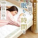 【送料無料】 ポケットコイルの圧縮ロールマットレス (セミシングル・シ...