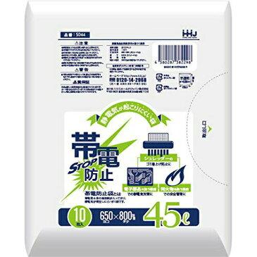 ハウスホールドジャパン ポリ袋 45 45L ゴミ袋 半透明 シュレッダー用 静電気防止 650×800mm SD44 【メール便】