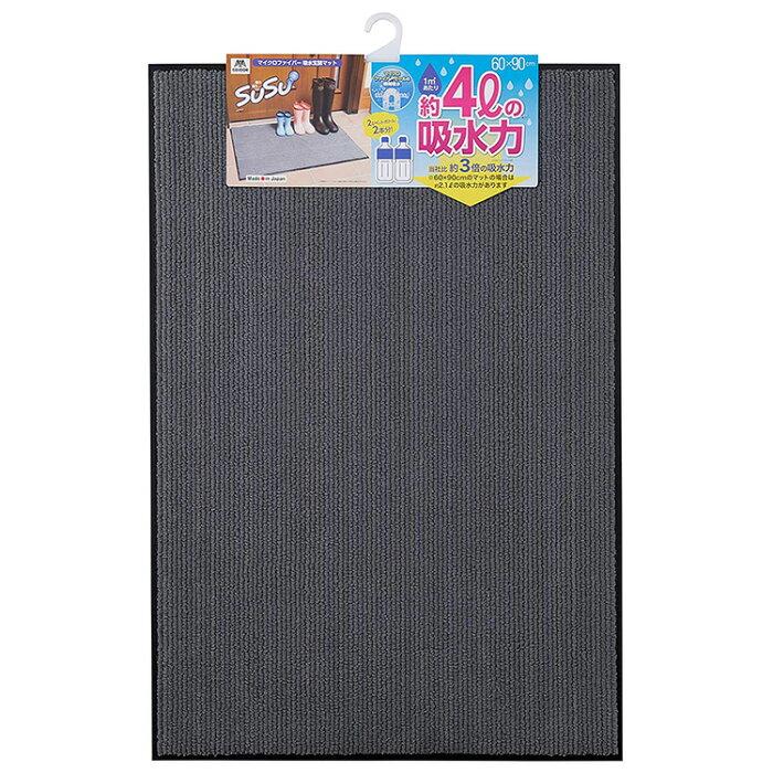 山崎産業 玄関マット 屋内用 吸水 マイクロファイバー ダークグレー 60×90cm SUSU