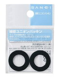 SANEI 水栓部品 ユニオンパッキン 2個入 直径28mm×内径23mm(PP40-28X23) メール便