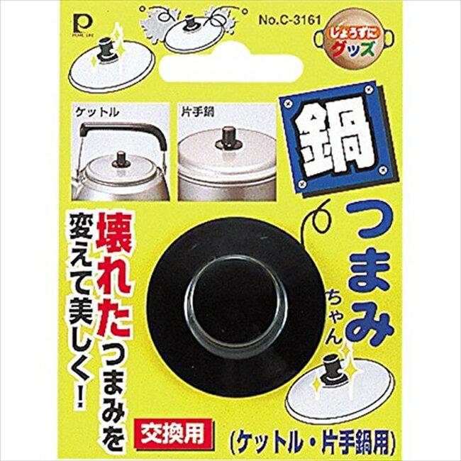 【パール金属】 なべつまみちゃん(ケットル・片手鍋用)