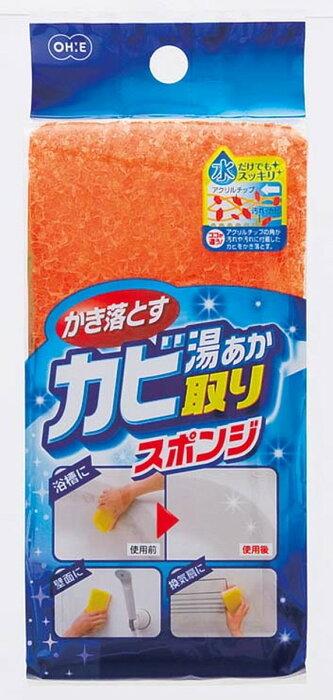 オーエ スポンジ お風呂 掃除 カビ取り カビ 湯あか取り 【メール便】