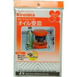 【三菱アルミニウム株式会社】キレイディア オイル受け皿 角型 2枚入(75461)