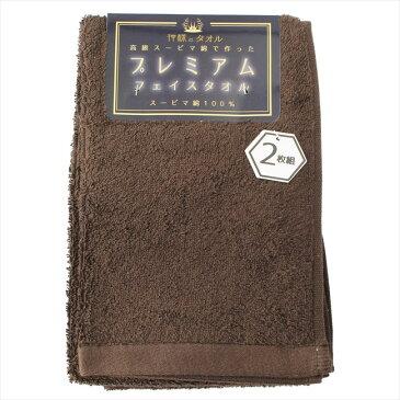 【ジャパンネット】フェイスタオル 神様のタオル 高級スーピマ綿を使ったプレミアム 2枚入り チョコレート