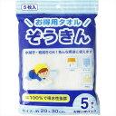 お徳用タオル ぞうきん ホワイト ZT004(5枚入)