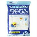 お徳用タオル ぞうきん ホワイト ZT005(10枚入)