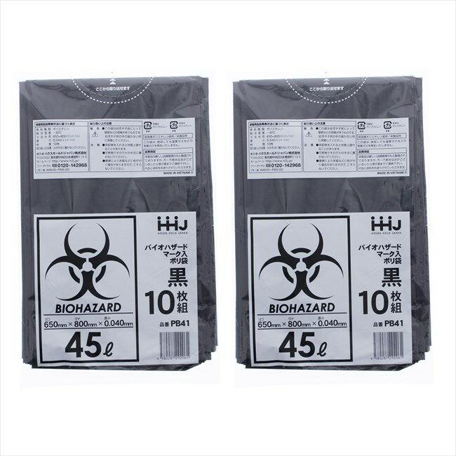 【お取り寄せ可能】【ハウスホールドジャパン】バイオハザードマーク入り ポリ袋 45l 黒 10枚入り×2個パック、計20枚