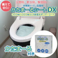 備えて更に安心!災害時、断水時、緊急時に。非常時トイレ処理用かたまーる&かたまーるシートD...