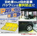 パーキングストップ2個組★駐車の目印に!ストッパー/駐車場/...