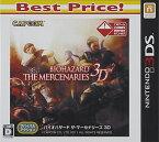 【バイオハザード ザ・マーセナリーズ 3D Best Price! - 3DS】 b00a0htszg
