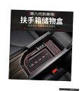 輸入カーパーツ トヨタカムリ2018 LHD車中央アームレスト収納...