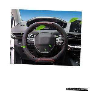 輸入カーパーツ Lsrtw2017プジョー3008 5008 508L 308408の人工皮革車のステアリングホイールカバー Lsrtw2017 Artificial Leather Car Steering Wheel Cover for Peugeot 3008 5008 508L 308 408