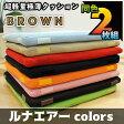 【全国送料無料】超軽量極薄クッション「ルナエアーcolors」(同色2枚組) ブラウン【ポイントアップ中】