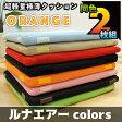 【全国送料無料】超軽量極薄クッション「ルナエアーcolors」(同色2枚組) オレンジ【ポイントアップ中】