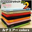 【全国送料無料】超軽量極薄クッション「ルナエアーcolors」(同色2枚組) ピンク【ポイントアップ中】