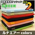 【全国送料無料】超軽量極薄クッション「ルナエアーcolors」(同色2枚組) グリーン【ポイントアップ中】