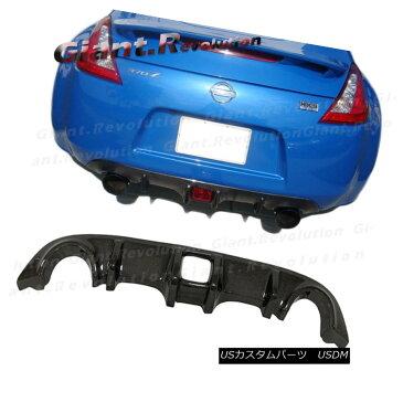 エアロパーツ Carbon Fiber Rear Add-On Diffuser Fit For 2010-17 Fairlady 370Z Z34 Bumper Model カーボンファイバーリアアドオンディフューザーフィット2010-17 Fairlady 370Z Z34バンパーモデル