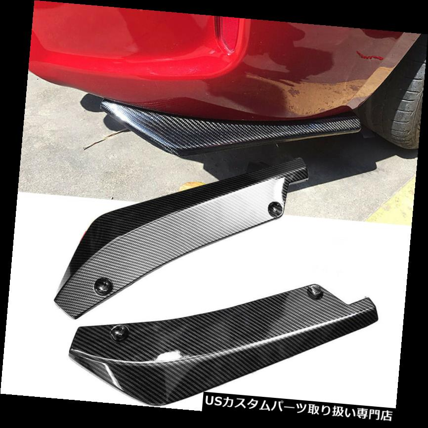 USカナード 2 ユニバーサルカーリアバンパーリップディフューザースプリッターカナードプロテクターカーボンファイバー 2× Universal Car Rear Bumper Lip Diffuser Splitter Canard Protector Carbon Fiber