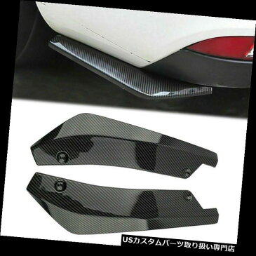 USカナード 2本ユニバーサルカーボンファイバーリアバンパーリップディフューザースプリッターカナードプロテクター 2pcs Universal Carbon Fiber Rear Bumper Lip Diffuser Splitter Canard Protector
