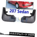 マッドガード 泥除け プジョー207セダン2009-2013用フラッド...