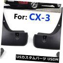 マッドガード 泥除け 4 PCS /セットマッドダCX-3 CX3 2016 20...