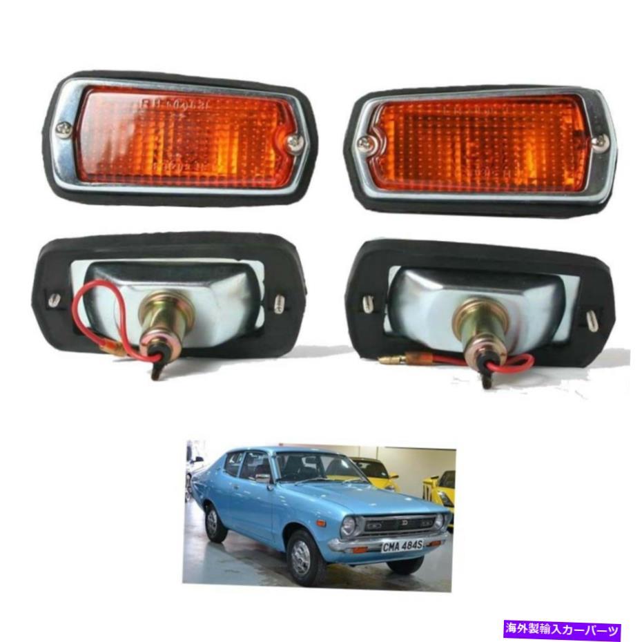ライト・ランプ, ウインカー・サイドマーカー Side Marker 120Y B210 302 303 310 410 19731978Lr Side Marker Lamp Light LR for Datsun Nissan 120Y B210 302 303 310 410 1973-78
