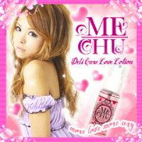 【5個+1個サービス計6個セット】【ME-CHU DeliCare Love Lotion】【・送料無料】デリケートゾーンにシュッとスプレー女性のエチケットです☆(ミーチュ デリケアラブローション)
