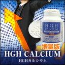 (HGHカルシウム増量版)健康 健康サプリ 成長カルシウムサプリメント 骨 濃縮カルシウムHGHカルシウム増量版 hghカルシウム増量版 送料無料