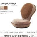 (背筋がGUUUN 美姿勢座椅子リッチ)(お色:コーヒーブラ...