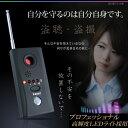 (盗聴器 盗撮器 発見器)防犯対策 盗聴器 盗撮器 光学式有...