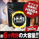 【★】【healthylife HMB】HMBダイエットがアツい★スーパーダイエットサプリメント降臨★