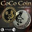 【ココペリ CoCo Coin GOLD&SILVER】金運...