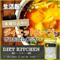 DIETKITCHIN ~Chicken&onion soup~