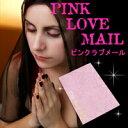 ■■【ピンクラブメール】女の子の願いを叶える封筒☆理想の男性と出会えるように♪好きな人の写真やプロフ、想いを書いて封筒に入れてネ!出会いがない、彼氏がいない、モテない方へ。10P03dec10